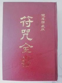 符咒全书(龙潭阁藏版)