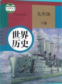 人教版初中世界历史9九年级下册本书编写组人民教育出版社9787107333545