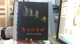 """历史的审判 揭批""""四人帮""""漫画选 非馆藏 上海人民美术出版社1979年1印(24开,9品)我屋左"""