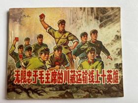 文革连环画《无限忠于毛主席的川藏运输线上十英雄》林题完整 品佳