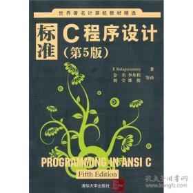 二手正版标准C程序设计(第5版) 巴拉古路萨米 清华