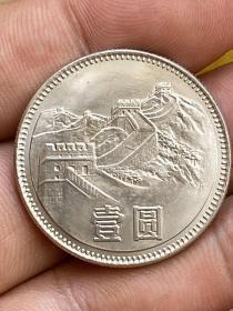 第三套人民币 1980年 一元壹圆1 元长城币硬币收藏钱币