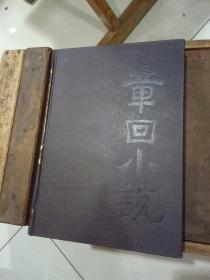 章回小说(1985年合订本