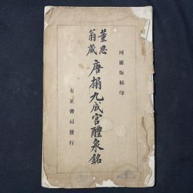 民国珂罗版精印 董思翁藏 唐拓九成宫醴泉铭 有正书局1922年版