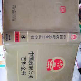 中国政府公务百科全书