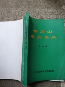 井冈山植物名录(第一册)