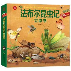 呦呦童法布尔昆虫记立体书