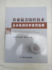 农业鼠害防控技术及杀鼠剂科学使用指南