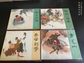 岳飞传 连环画(十五册全)