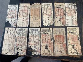 清光绪间福建古田县版串执照,钱粮执照12张合售。