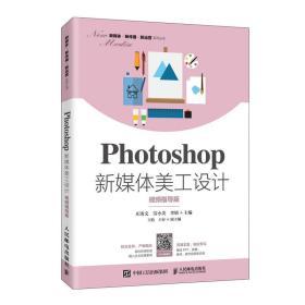 Photoshop新媒体美工设计:视频指导版