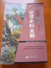 文综提分拓展系列·高中历史:必读史料全解