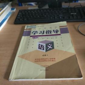 高中新课程 学习指导语文