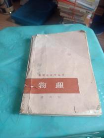 数理化自学丛书,物理