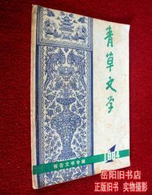 青草文学 报告文学专辑 1984年第1期 创刊号