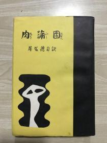 肉蒲团(日文原版)