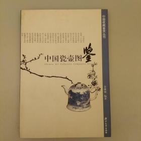 中国收藏鉴赏丛书:中国瓷壶图鉴    2020.8.8