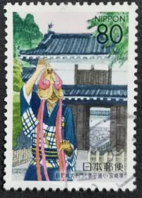 日本信销邮票 饫肥城大手门と泰平踊り 宫崎県(樱花目录R356)
