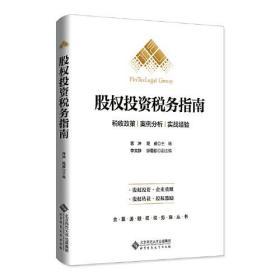 股权投资税务指南