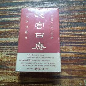 故宫日历·2020年(紫禁600年)