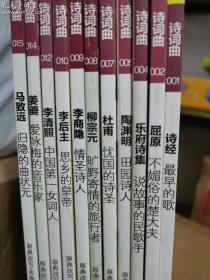 经典少年游:诗词曲系列