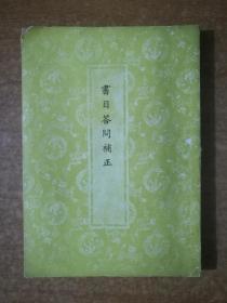 书目答问补正(台湾 全一册)