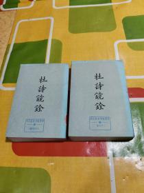 杜诗镜铨(上下   全二册)