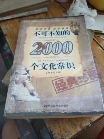 不可不知的2000个文化知识