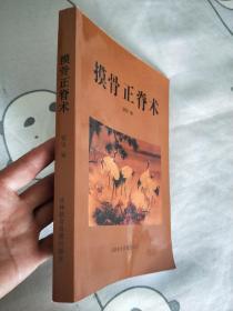 实拍图《摸骨正脊术》 郭华 世代绝学 都是密授或祖传 学习版好书