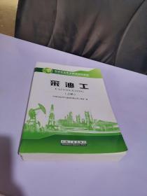 采油工(上)/石油石化职业技能培训教程