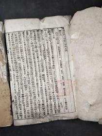 皇朝政典类纂 存30册 91-120册  卷384-卷500  如图所示