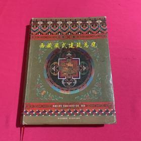西藏藏式建筑总览 精装