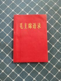 毛主席语录,1967年上海