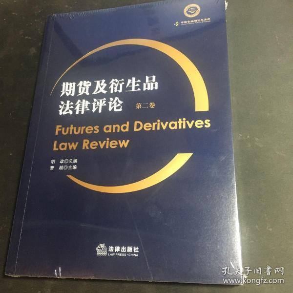 期货及衍生品法律评论(第二卷)