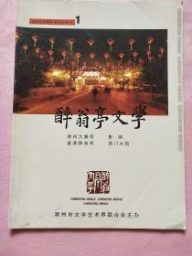 醉翁亭文学【2003年9月】 复刊号 编著李国彬 签赠本