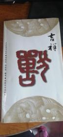 吉祥系列纹样:吉祥兽 郑银河著 2007年福建美术出版