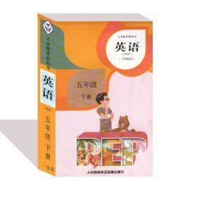 人教版小学英语磁带PEP英语(三年级起点)五年级下册人民教育电子音像出版社 人教版英语磁带五下一盘装