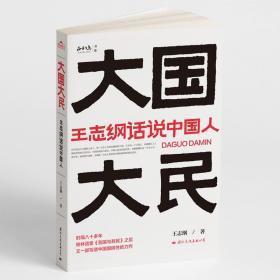大国大民 王志纲话说中国人 时隔八十多年 继林语堂 吾国与吾民 之后又一部写透中国国民性的力作 让外国人读懂中国人