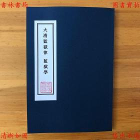 【复印件】大清监狱律 监狱学-作者不详-民国铅印刊本
