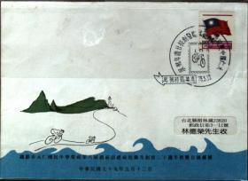 台湾邮政用品、信封、纪念封,大仁国中庆祝总统就职及创校20周年邮展,首日挂号实寄