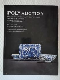 北京保利大众鉴藏拍卖会:瓷器 玉器 工艺品