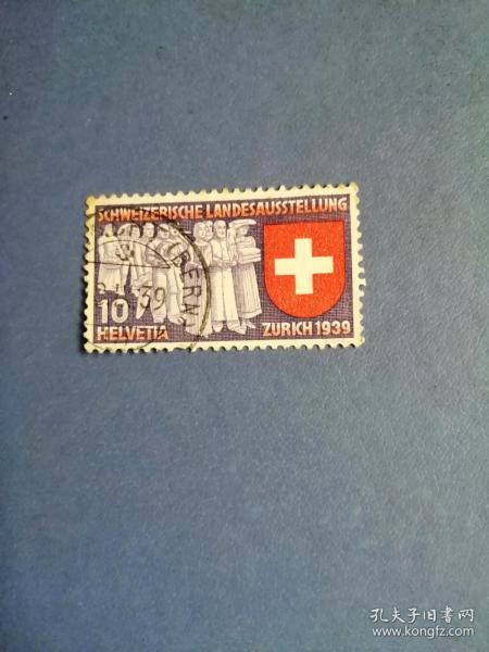外国邮票 瑞士邮票  1939年苏黎世全国博览会 (信销票)