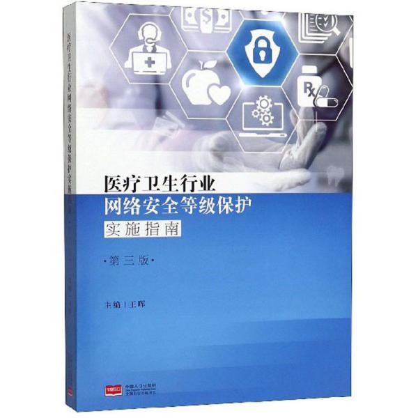 医疗卫生行业网络安全等级保护实施指南(第三版)