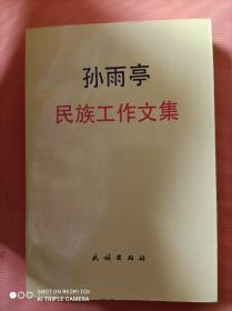 孙雨亭民族工作文集,司马义艾签名提字,一版一印,印数1100册