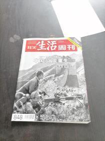 三联生活周刊 2015.8.10