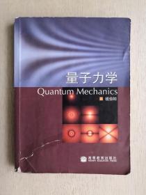 量子力学 钱伯初