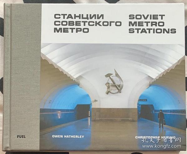 现货 苏联地铁摄影艺术画册Soviet Metro Stations (英语) 精装
