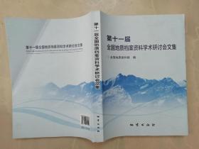 第十一届 全国地质档案资料学术研讨会文集