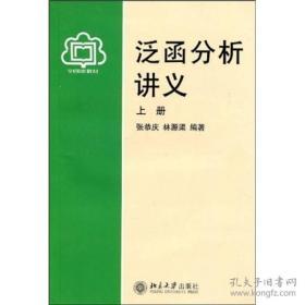 二手泛函分析讲义 张恭庆 林源渠著 9787301004890 北京大学出版