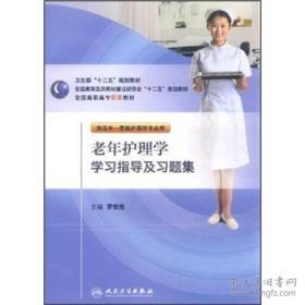 二手老年护理学学习指导及习题集9787117147620罗悦性 人民卫生